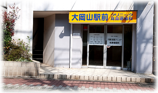 三鷹 駅前 クリニック 耳鼻 咽喉 科