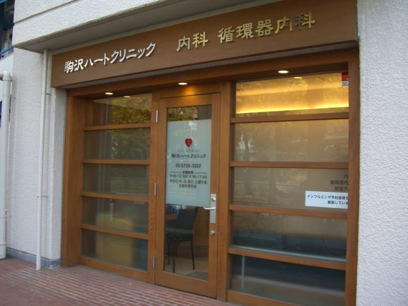 駒沢ハートクリニック 入り口