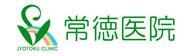 常徳医院 ロゴ