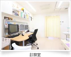 もとじま整形 診察室