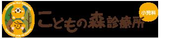 こどもの森診療所 ロゴ