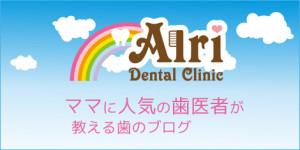 愛里歯科 ブログ