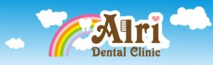 愛里歯科 ロゴ