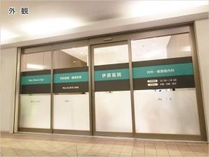 IH 井原医院_img_g01