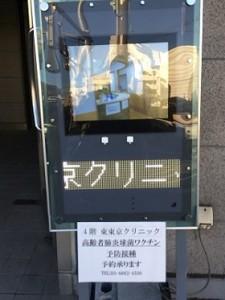 東東京クリニック_看板