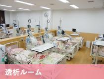 東東京クリニック_透析ルーム