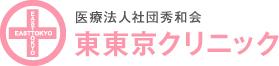東東京クリニック ロゴ