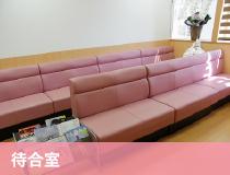 東東京クリニック_待合室