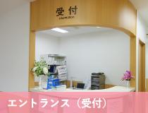 東東京クリニック_受付