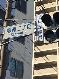 東東京クリニック_道のり③