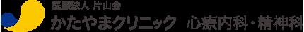 かたやまクリニック ロゴ