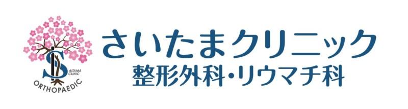 さいたまクリニック ロゴ