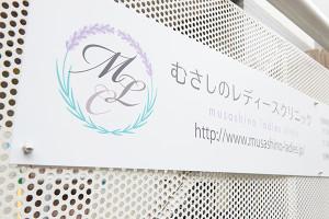 musashino6