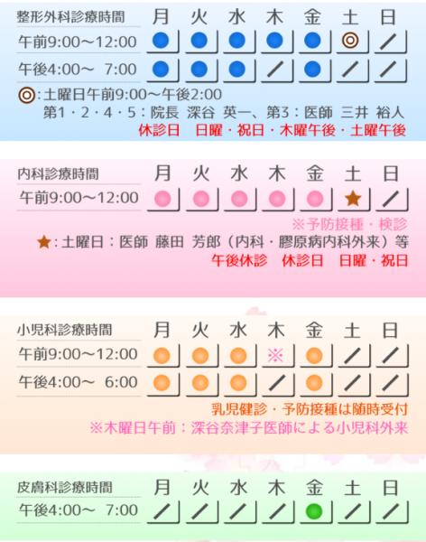 碧海中央クリニック_診療時間