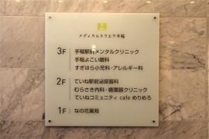 クリニックはメディカルスクエア手稲の3階です