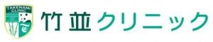 竹並クリニック ロゴ