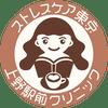 ストレスケア東京上野駅前クリニック ロゴ